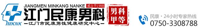 江门民康男科医院